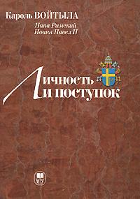 Кароль Войтыла (Папа Римский Иоанн Павел II) Личность и поступок. Антропологический трактат цена 2017