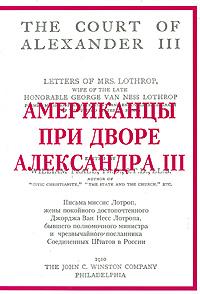 Американцы при дворе Александра III / The Court of Alexander III