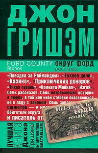 Джон Гришэм Округ Форд форд мондео дизель в белоруссии