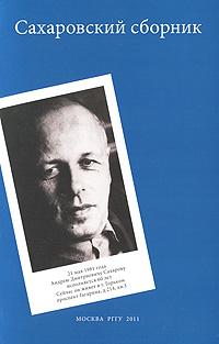 Сахаровский сборник