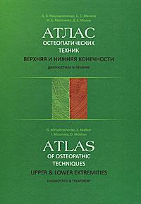 Атлас остеопатических техник. Верхняя и нижняя конечности. Диагностика и лечение. Д. Б. Мирошниченко, С. С. Малков, И. Б. Мизонова, Д. Е. Мохов