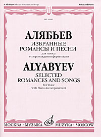 А. Алябьев А. Алябьев. Избранные романсы и песни. Для голоса в сопровождении фортепиано а гречанинов а гречанинов романсы и песни объяснение в любви