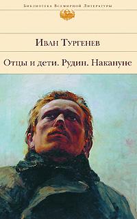 Иван Тургенев Отцы и дети. Рудин. Накануне тургенев и с отцы и дети рудин накануне