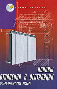 Е. А. Штокман, Т. А. Скорик Основы отопления и вентиляции