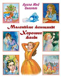 Луиза Мэй Олкотт Маленькие женщины. Хорошие жены маленькие женщины хорошие жены