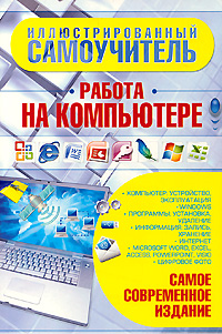 Zakazat.ru: Иллюстрированный самоучитель. Работа на компьютере