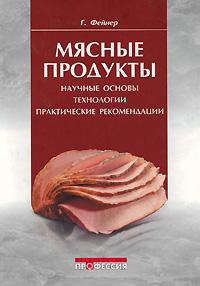 Г. Фейнер Мясные продукты. Научные основы, технологии, практические рекомендации