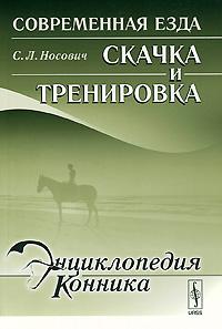 Современная езда. Скачка и тренировка. С. Л. Носович