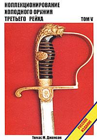 Томас М. Джонсон Коллекционирование холодного оружия Третьего рейха. Том 5 хафнер с история одного немца частный человек против тысячелетного рейха