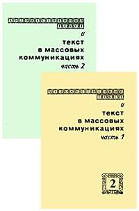 Художественный текст и текст в массовых коммуникациях (комплект из 2 книг) андрей битов текст как текст
