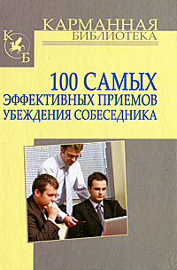 100 самых эффективных приемов убеждения собеседника