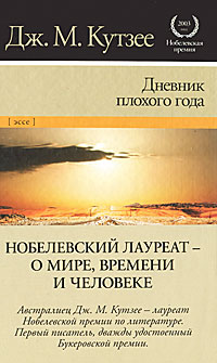 Дж. М. Кутзее Дневник плохого года где можно купить дневник гравити фолз