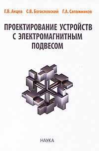 Г. В. Анцев, С. В. Богословский, Г. А. Сапожников Проектирование устройств с электромагнитным подвесом