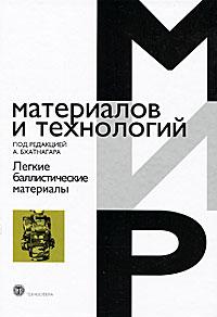 Под редакцией А. Бхатнагара Легкие баллистические материалы