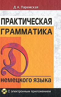 Практическая грамматика немецкого языка (+ CD-ROM)