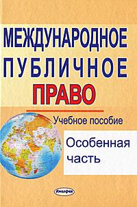 Международное публичное право. Особенная часть.