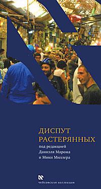 Под редакцией Даниэля Марома и Мики Миллера Диспут растерянных