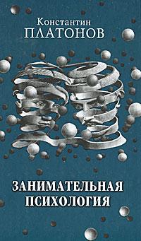 Константин Платонов Занимательная психология