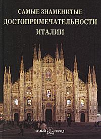 Самые знаменитые достопримечательности Италии книги белый город самые знаменитые достопримечательности италии