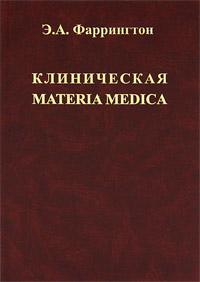 Э. А. Фаррингтон Клиническая Materia Medica с а ройзман микрофитотерапия альтернатива гомеопатии