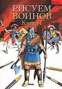 Рисуем воинов. Книга 1