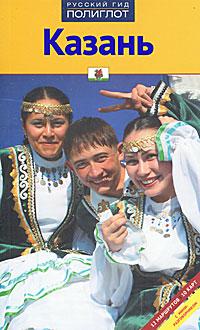 Л. Абдуллина, А. Габидуллин Казань. Путеводитель