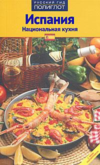 цена  Пепита Арис Испания. Национальная кухня  онлайн в 2017 году