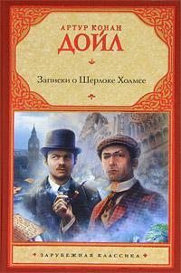 Артур Конан Дойл Записки о Шерлоке Холмсе эксмо записки о шерлоке холмсе