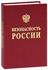 Безопасность России. Биологическая безопасность.