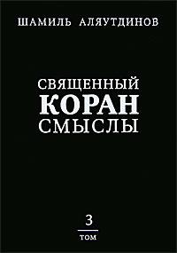 Шамиль Аляутдинов Священный Коран. Смыслы. Том 3 священный коран смыслы на таджикском языке том 1