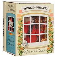 Набор Красная Шапочка: мини-книжка, игрушка набор робин гуд мишки из книжки