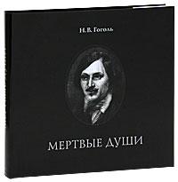 Н. В. Гоголь Мертвые души цена