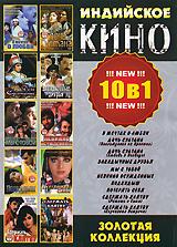 Индийское кино: Золотая коллекция (10 в 1) индийское кино комедии выпуск 2 10 в 1