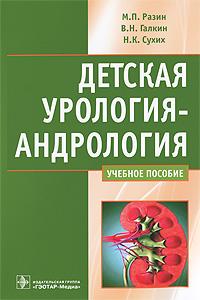 Детская урология-андрология. М. П. Разин, В. Н. Галкин, Н. К. Сухих