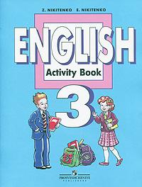 З. Н. Никитиенко, Е. А. Никитенко English 3: Activity Book / Английский язык. Рабочая тетрадь. 3 класс my counting sticker activity book