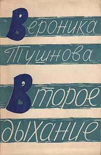 Второе дыхание юрий дмитриевич бойко второе дыхание