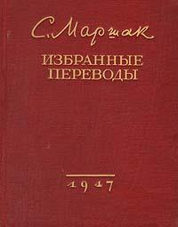 С. Маршак. Избранные переводы с маршак избранные переводы