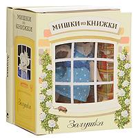 Набор Золушка: мини-книжка, игрушка мишки из книжки мерлин