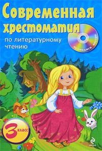 Современная хрестоматия по литературному чтению. 3 класс (+ CD-ROM)