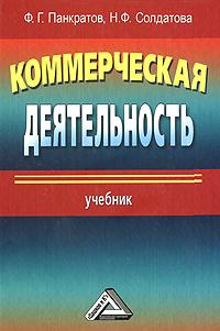 Ф. Г. Панкратов, Н. Ф. Солдатова Коммерческая деятельность коммерческая нежвижимость в икутске купить