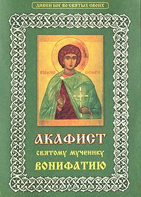 Акафист святому мученику Вонифатию александр трофимов акафист святому праведному иоанну русскому