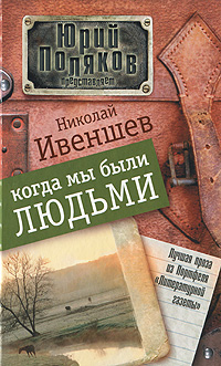 Николай Ивеншев Когда мы были людьми бичер стоу жизнь южных штатов