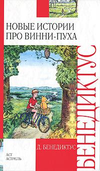 Новые истории про Винни-Пуха. Д. Бенедиктус