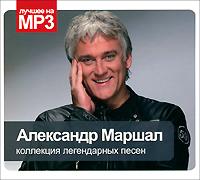 Александр Маршал Александр Маршал. Коллекция легендарных песен (mp3) александр маршал mp3 play cd
