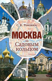 С. К. Романюк Москва за Садовым кольцом