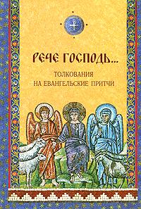 Zakazat.ru: Рече Господь... Толкования на Евангельские притчи