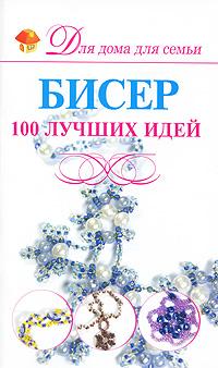А. С. Мурзина Бисер. 100 лучших идей рози робинсон искусство батика техники и образцы