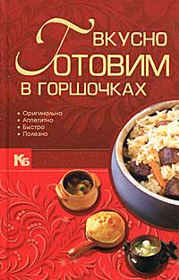 Вкусно готовим в горшочках книги эксмо блюда в горшочках