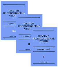 Шестые Поливановские чтения (комплект из 3 книг)