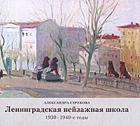 Александра Струкова Ленинградская пейзажная школа 1930-1940-е годы
